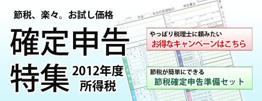 中川税務法務事務所が運営する動物病院・獣医師様専用の開業支援・経営支援サイト確定申告特集