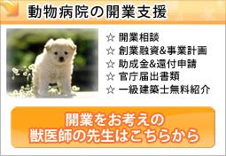 動物病院の開業支援