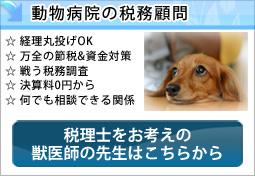 動物病院の税務顧問
